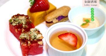 [雙連站]國賓飯店如歸酒廊午間蔬食吃到飽~水果入菜清爽美味