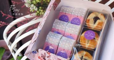 [芝山站]荷ting手感甜點~中秋禮盒溫馨登場 伯爵茶土鳳梨酥 松子豆沙酥 乳酪豆沙酥