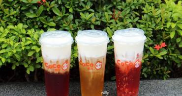 COCO都可法式奶霜飲品 綿密甜蜜奶霜來自鐵塔牌鮮奶油 法式奶霜草莓好少女