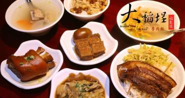 [台北後車站]大稻埕魯肉飯~飄香60年的傳統好滋味