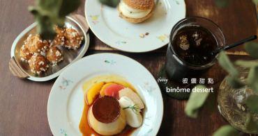 [行天宮站]Binôme Dessert 彼儂甜點 巷弄中清新小店