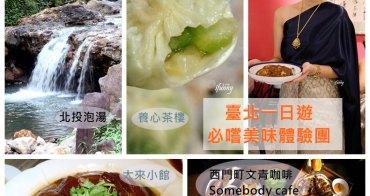 台北一日遊 106年度餐飲業科技應用推動計畫:臺灣美食祭【必嚐美味體驗團】(遊北投)