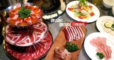 [台中 西區]KAKO KAKO 日韓燒肉-台中公益旗艦店~大口吃Prime級牛肉/Pub工業風