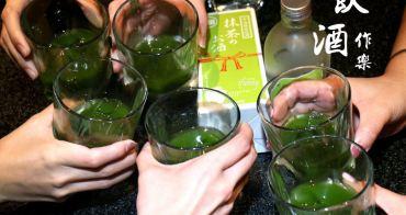 [飲酒作樂]日本宇治抹茶清酒/紀州低糖梅酒/熊野紀州濁梅酒