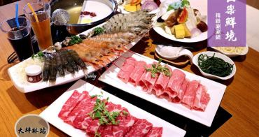 [大坪林站]圍樂鮮境涮涮鍋~滿滿鮮蝦盤再贈16盎司肉片/新店火鍋推薦