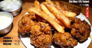 [國父紀念館站]Chimac 175 taipei~來自韓國釜山的道地炸雞及馬鈴薯燉雞