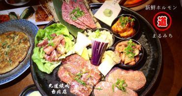 [忠孝敦化站]まるみち丸道燒肉台北店~超威的次世代橫隔膜