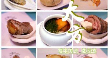 [台北101/世貿站]大方養生鐵板燒~信義區頂級鐵板燒/母親節套餐/約會餐廳