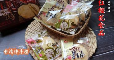 [西門站]伴手禮推薦-紅櫻花食品/大甲名產-奶油小酥餅/台灣Q餅