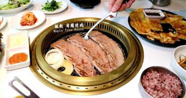[台北101/世貿站]Maple Tree House 楓樹~CNN推薦最好吃 信義區韓式烤肉/平日商業午餐超划算