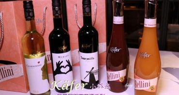 [品酒]Käfer小瓢蟲貝里尼與葡萄酒系列~德國頂級餐飲集團/閨蜜聚會推薦酒品