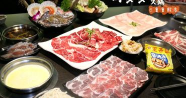 [台北橋站]肉多多火鍋三重重新店~暴龍級肉盤大口吃肉吃好吃滿/肉控天堂