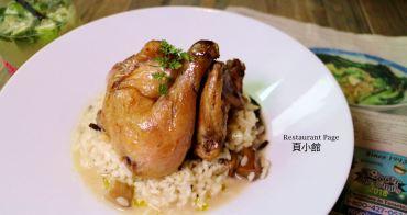 [大直站]頁小館restaurant page~2018台北餐廳週創新菜料理~台北米其林餐盤美食