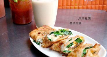 [大橋頭站]津津豆漿~現炸韭菜蛋餅/大同區延平北路傳統早餐