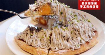 [松江南京站]義大利米蘭手工窯烤披薩~滿滿芋泥的蛋黃披薩~充滿創意的中秋披薩
