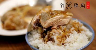[頂溪站]竹林雞肉~永和巷弄人潮不斷的銷魂雞肉飯/永和平價美食/便當外帶
