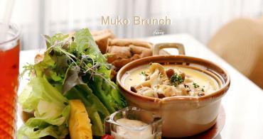[東門站]MukoBrunch木可早午餐~漸層粉紅牆與透亮玻璃屋的網紅網美聚集地/IG打卡熱點