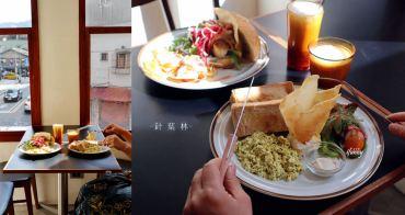 [木柵 美食]TAIGA針葉林~北歐風格全素食早午餐/老宅改造的舒適空間