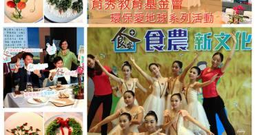 [活動]愛家愛地球 食農新文化~財團法人育秀教育基金會