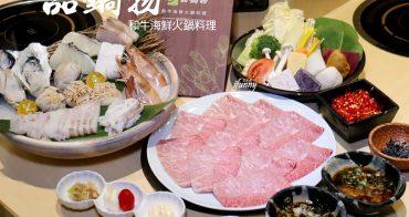[新店火鍋]品鍋物料理~平價火鍋也能有A5黑毛和牛/活體鱈場蟹/特色蔬菜盤~文末送你吃火鍋