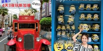 新加坡‧聖淘沙》不用排隊的新加坡環球影城:變形金剛、神鬼傳奇、史瑞克遠得要命王國,都用KLOOK線上購票一次搞定!
