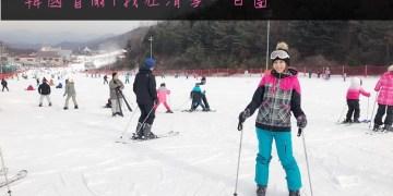 2016韓國‧首爾》SA Tour滑雪一日團,我的滑雪初體驗!洪川大明滑雪場(上)行前準備篇