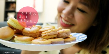 大溪宅配美食》杏芳食品真草莓乳酪球,季節限定的草莓口味,用酸甜口感來迎接春天