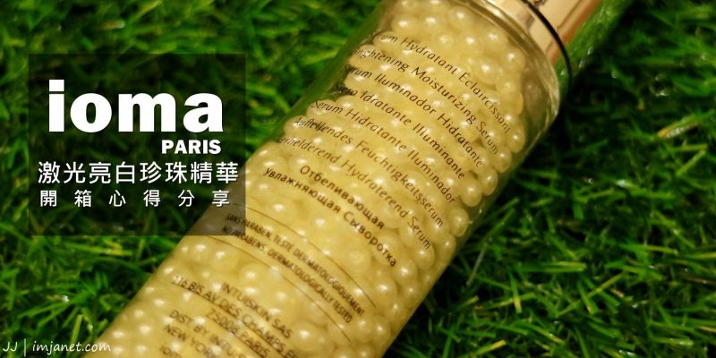 保養|來自法國的品牌ioma (歌劇魅影複合櫃):激光亮白珍珠精華開箱試用分享