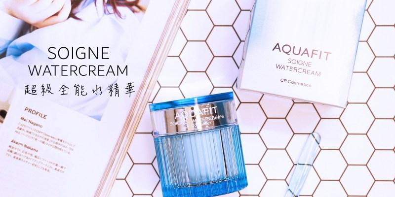 保養|來自日本的專業沙龍品牌護膚品索瓦妮SOIGNE,網拍名模都愛用的保養品,明星商品超級全能水精華、淨黑透亮白晳露