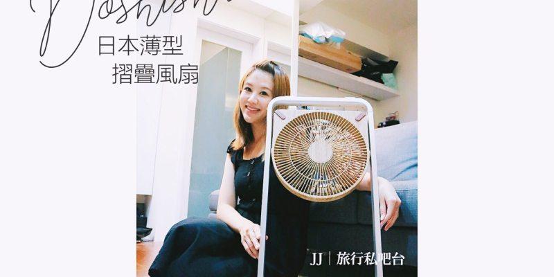 生活|日本DOSHISHA摺疊風扇,無印良品風、美型輕巧收納方便小家電