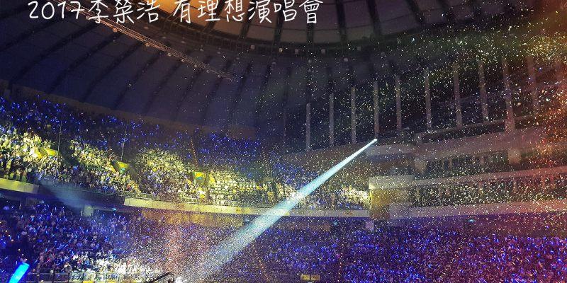 娛樂|2017李榮浩有理想世界巡迴演唱會|小巨蛋座位紅2C視角照片分享