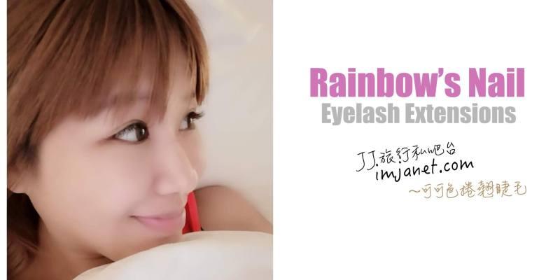 保養|彩虹美甲Rainbow Nail's,時下最夯乾燥花光療、可可色睫毛、巴西蜜蠟除毛一次分享