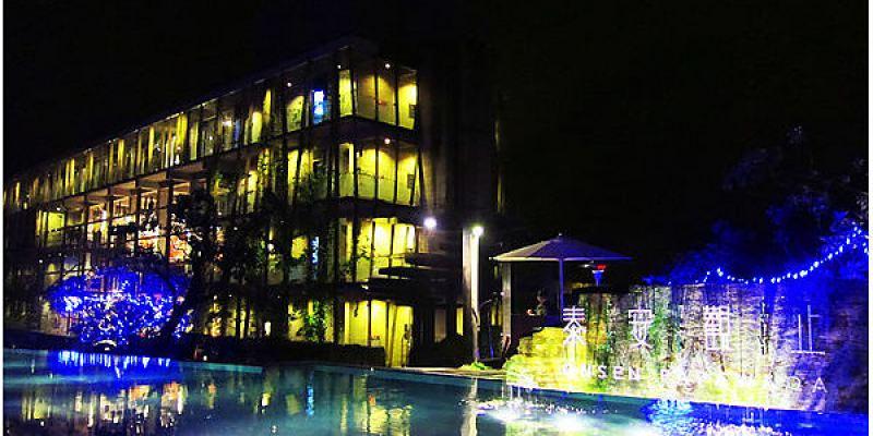 台灣‧苗栗》泰安觀止:山景溪流伴隨的溫泉飯店,就來趟雙人的二天一夜週末放鬆小旅行吧!