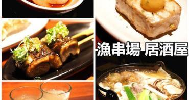 【台北大安】『漁串場』居酒屋~創意魚類串燒.日式居酒屋(近國父紀念館)