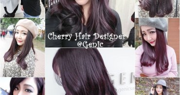 【頭髮】GENIC西華店Cherry~霧面深紫咖氣質髮色