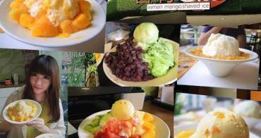 【台北西門町】西門町芒菓冰~月銷千盤的芒果冰 環境超讚又好吃!