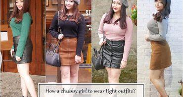厚片穿搭 | 『穿合身』反而顯瘦?! 穿寬鬆沒重點反而顯得更大隻!