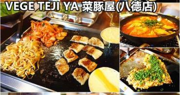 【台北松山】VEGE TEJI YA菜豚屋(八德店)~日本人開的韓式烤肉.有機生菜包肉