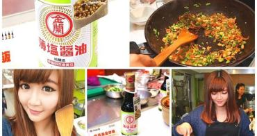 【食品】金蘭醬油 全系列非基改醬油系列上市發表會~好吃不夠還要健康!