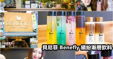 貝尼菲Benefly 繽紛漸層飲料~台北超夯IG打卡點 不知道你就遜掉了!