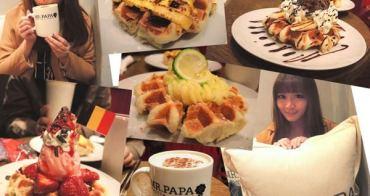 【台北東區】MR.PAPA比利時鬆餅專賣店(明曜店)~內外兼具&真材實料的美味鬆餅