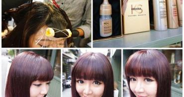 【美髮】Bon Bon Hair 初秋紫咖深髮色+瀏海熱塑燙+姬麗絲護髮