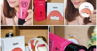 【彩妝】自然雅達YADAH 鏡彩唇頰BB霜&空氣蜜粉餅~簡單兩步驟打造韓系亮瓷上質底妝