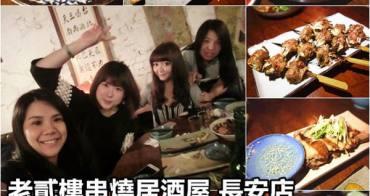 【台北中山】老貳樓串燒居酒屋(長安店)~N訪+新菜單來囉!新增好多美味下酒菜!
