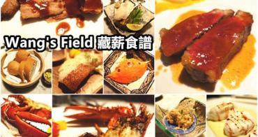 【台北大安】Wang's Field 藏薪食譜~法式料理加入日式元素.創新台灣小農無毒契做食材