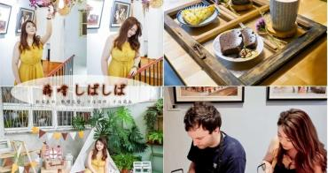 台中老屋文青咖啡廳 蒔嚐しばしば | 輕食茶飲.乾燥花藝.手作課程&商品