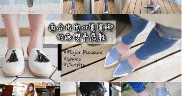 肉肉腳、寬腳可穿 修飾腳型的平底鞋@Major Pleasure女子鞋研究室