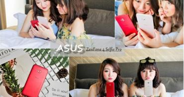 ASUS ZenFone 4 Selfie Pro孔劉代言 媲美自拍神器的自拍雙鏡頭手機!
