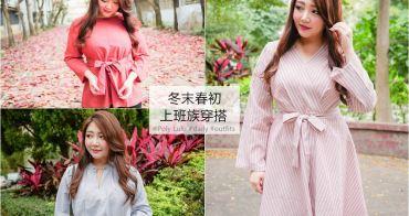 厚片穿搭 | 冬末春初上班族顯瘦穿搭~粉嫩色系襯出好氣色@Poly Lulu