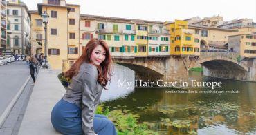 乾冷季節怎麼保養頭髮? @在歐洲一個月我的頭髮保養紀錄